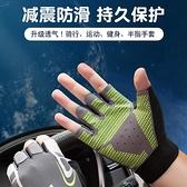 健身護手套男女器械單杠鍛煉護腕訓練防滑半指運動引體向上防起繭
