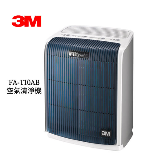 ➴僅5台 售完不補➴3M FA-T10AB 淨呼吸 極淨型 空氣清淨機 適用約6坪