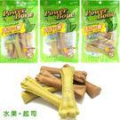 【培菓平價寵物網】 Power Bone》津月骨型活力潔牙棒 (白色/綠色/水果+起司)