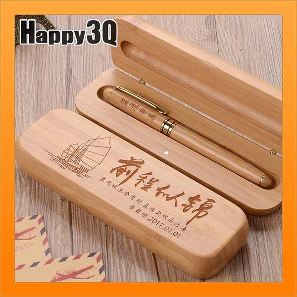 活動畢業禮物生日節日年終尾牙抽獎拜訪送禮學生客戶刻字鋼筆簽字筆木盒-訂製【AAA1789】 預購