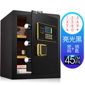保險櫃保險箱家用小型迷你密碼箱辦公防盜床頭入墻45保管箱