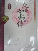 【書寶二手書T9/一般小說_IJC】後宮如懿傳(二)_流瀲紫