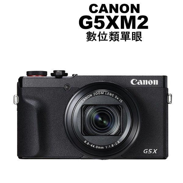 【買就送原廠電池】CANON  PowerShot G5 X Mark II 類單眼 大光圈 夜拍 公司貨 台南 寰奇