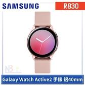 Samsung Galaxy Watch Active2 【送原廠錶帶+專用鋼化貼】 手錶 R830 鋁 40mm