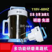 110V/伏豆漿機多功能研磨免濾果蔬機   走心小賣場YYP