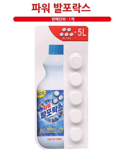 韓國 濃縮漂白錠 5片入 居家主婦好幫手
