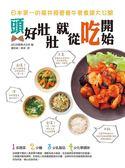 (二手書)頭好壯壯就從吃開始:日本第一的福井縣營養午餐食譜大公開