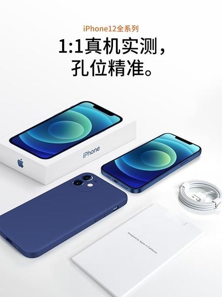 iphone12手機殼蘋果12mini保護套12promax液態硅膠12pro防摔ip12全包鏡頭i12新款ipone軟殼por超薄男 宜品