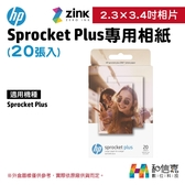 【和信嘉】HP Sprocket plus 專用 免墨水相紙 (20張入)  2.3x3.4吋 Zink 相片紙