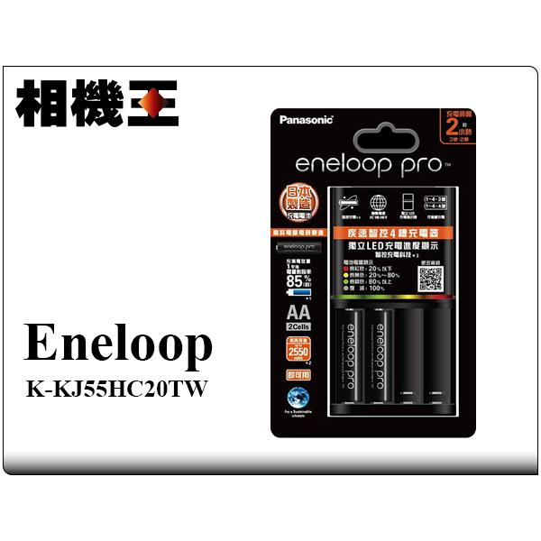 Panasonic Eneloop Pro 急速充電組 低自放電電池〔三號電池兩顆+充電器〕公司貨