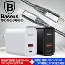倍思 風馳台灣版usb-C+QC3.0/30W雙輸出PD快速充電器2入+C to Lightning PD線*1 for iP 13系列