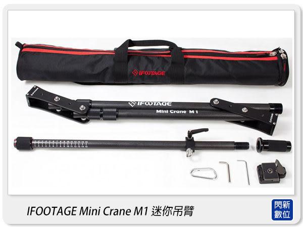 【0利率,免運費】現貨! IFOOTAGE 印迹 Mini Crane M1 碳纖維 迷你 搖臂 吊臂(錄影/微電影)(湧蓮公司貨)