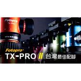 ◎相機專家◎ Fotopro TX-PRO2 鋁合金專業三腳架 送擦拭布吊飾 湧蓮公司貨