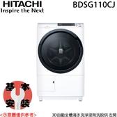 【HITACHI日立】11KG 3D自動全槽清水洗淨洗脫烘滾筒洗衣機 BDSG110CJ 免運費 送基本安裝