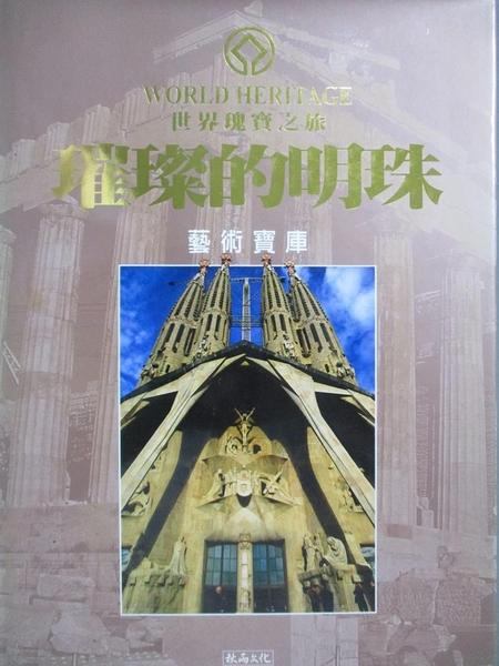 【書寶二手書T3/地理_ZCN】世界瑰寶之旅-璀璨的明珠藝術寶庫_田麗卿