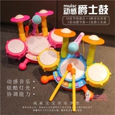 架子鼓 兒童敲打爵士鼓寶寶架子鼓玩具初學者樂器男孩女孩1-3-6歲電子鼓T