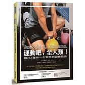 運動吧全人類BOSS健身一次到位的訓練指南