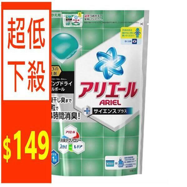 日本寶僑 P&G 3D洗衣凝膠球 (ARIEL綠色抗菌消臭防臭) 437g/18顆 補充包 雙倍洗淨【聚美小舖】