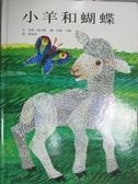 【書寶二手書T5/少年童書_XGU】小羊和蝴蝶_艾諾.桑卡德
