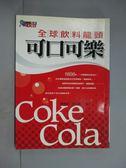 【書寶二手書T8/財經企管_JDK】全球飲料龍頭:可口可樂_楊春偉、徐苑琳