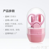 嬰兒指甲剪套裝新生幼兒童專用寶寶指甲刀罐裝防夾肉指甲鉗 小天使