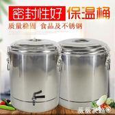 奶茶桶 不銹鋼保溫桶大容量商用保溫飯桶開水桶帶水龍頭茶水桶冰桶豆漿桶 igo 微微家飾