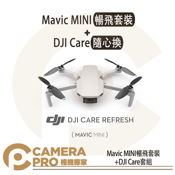 ◎相機專家◎ 送128G DJI 大疆 Mavic MINI 暢飛套裝 + DJI Care 隨心換 一代 保險 保固 公司貨