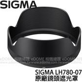 SIGMA LH780-07 /  780-07 鏡頭遮光罩 (3期0利率 免運 恆伸公司貨)