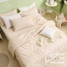 《DUYAN竹漾》舒柔棉單人床包二件組-奶茶色