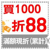 88優惠!!監控主機/套餐 滿千折88元(累計)