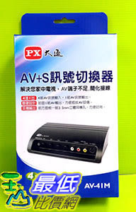 [106玉山最低比價網] 大通PX 4進1出AV+S訊號切換器AV-41M F29