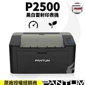 【速買通】奔圖Pantum P2500 黑白雷射印表機 (贈馬克杯一個)