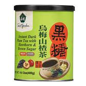 【薌園】黑糖烏梅山楂茶(粉末)(400公克)