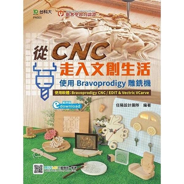 輕課程 從CNC走入文創生活:使用Bravoprodigy雕銑機(範例 down
