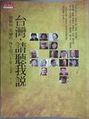 【書寶二手書T7/社會_EUH】台灣,請聽我說_吳錦勳