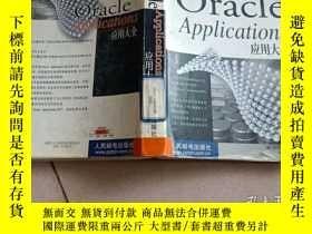 二手書博民逛書店Oracle罕見Applications應用大全Y277428