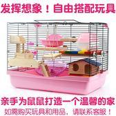 小倉鼠籠子金絲熊的相親鬆鼠超大別墅用品特大號47基礎籠城堡雙層【限時八八折】