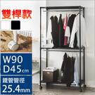 衣櫃 鍍鉻層架 層架 衣櫥【J0127】《IRON鐵力士沖孔雙桿衣櫥》90X45X180附輪 MIT台灣製  完美主義