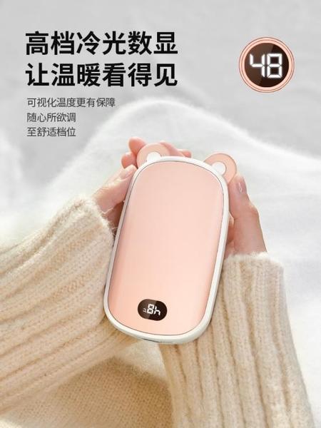 暖手寶充電寶兩用二合一usb便攜式學生冬天季保暖神器 美好生活