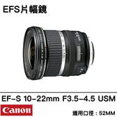 Canon EF-S 10-22mm f3.5-4.5 USM 台灣佳能公司貨 德寶光學 刷卡分期零利率