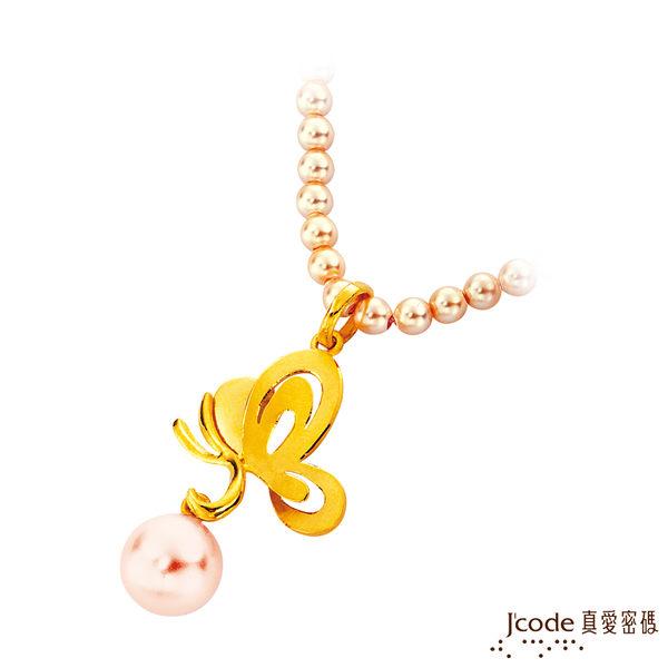 J'code真愛密碼珍 彩蝶儷人黃金/珍珠 珍珠項鍊