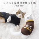 貓咪衣服秋冬裝貓貓四腳可愛冬季奶貓圣誕貓防掉毛小狗狗加厚寵物 韓語空間