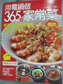 【書寶二手書T7/餐飲_ZDR】用電鍋做365 道家常菜_楊桃文化