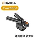 【EC數位】COMICA TraxShot 可變形 槍型 麥克風 指向 超心型 相機 手機 Vlog 直播