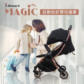 【i-smart】Magic 自動收折嬰兒手推車 登機車-魔力黑 1918
