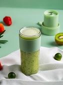 榨汁機 容威迷你榨汁機充電便攜式果汁杯小型電動家用杯型炸水果果汁機  新品
