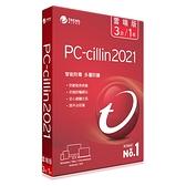【TREND 趨勢】PC-cillin 2021 雲端版 1年3台(盒裝)