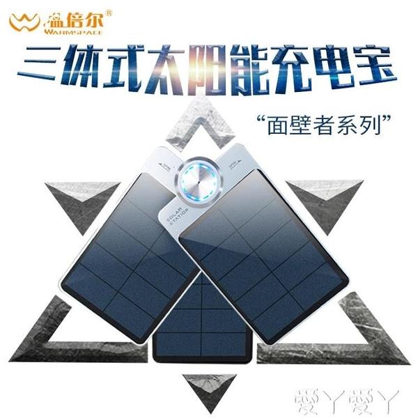 太陽能充電寶三體折疊太陽能充電寶創意移動電源聚合物雙向快充3W戶外釣魚 愛丫 交換禮物