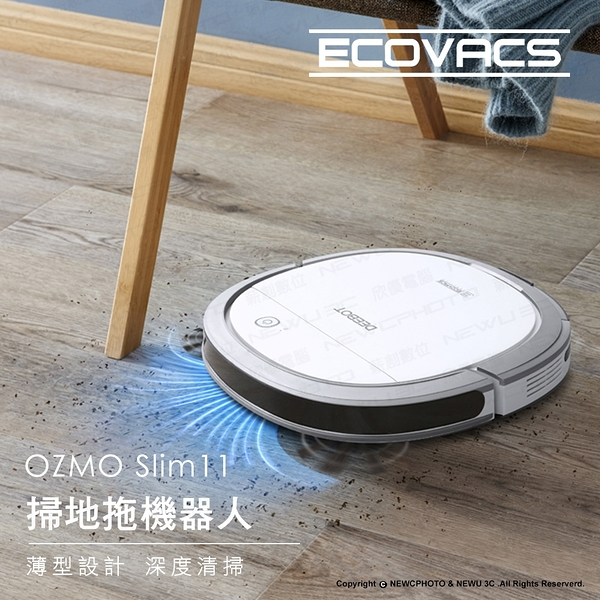 Ecovacs DEEBOT OZMO Slim11 吸塵+乾拖+濕拖 掃地 機器人 超薄 ★薪創數位