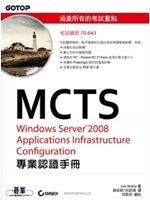 二手書 MCTS 70-643 Windows Server 2008 Applications Infrastructure Configuration 專業認證手冊 R2Y 9789862760246